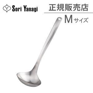 柳宗理 レードル Mサイズ 日本製 4905689312030 おたま お玉 キッチンツール ステンレス 調理器具 Yanagi Sori|glv
