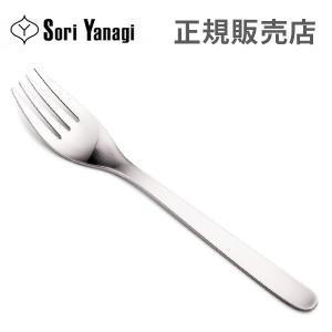 柳宗理 ディナーフォーク ステンレス カトラリー 日本製 4905689000296 / 1250 フォーク 食器 キッチン Yanagi Sori|glv