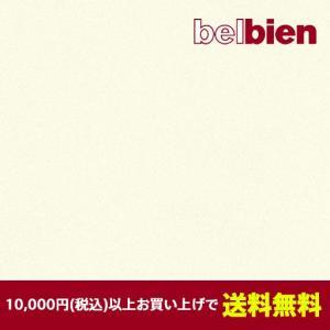 ベルビアン 壁紙シート BC-040 ウォームホワイト(10cm単位1m以上から購入可)|gm-mart