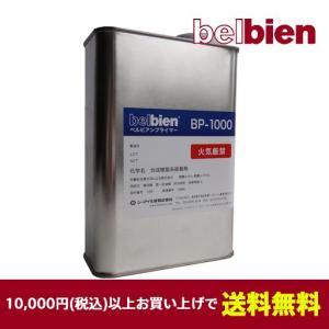 ベルビアン樹脂系プライマー(BP-1000)|gm-mart