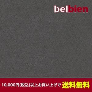ベルビアン 壁紙シート BR-382 ファイバーダーク(10cm単位1m以上から購入可)|gm-mart