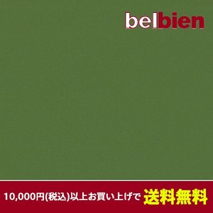 チロルグリーン(10cm単位購入)|gm-mart