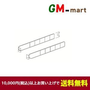 ランナー仕切430L(10枚入り)|gm-mart
