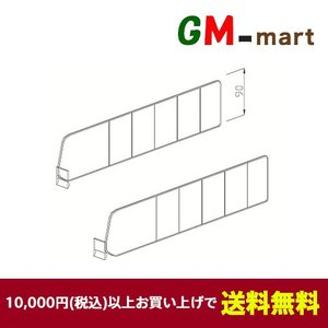 ランナー仕切940L(10枚入り)|gm-mart