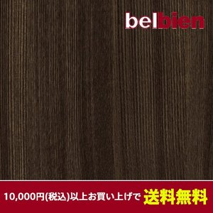 ベルビアン 壁紙シート SW-112 チャコールアッシュ(柾)(10cm単位1m以上から購入可)|gm-mart