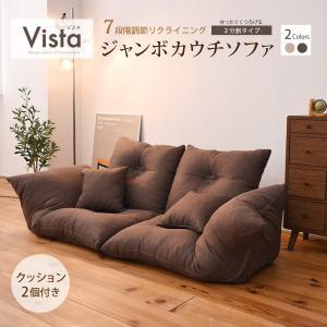 【代引き不可】国産(日本製)ジャンボカウチソファ シングル2個になるリクライニングカウチの写真