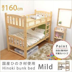 ベッド 2段ベッド 国産 すのこ ひのき 桧2段ベッド「マイルド」