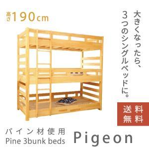 ベッド 3段ベッド 国産 すのこ パイン パイン3段ベッド「ピジョン」の写真