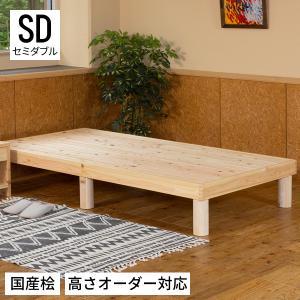 ベッド セミダブルベッド 国産 すのこ ひのき 桧ベッド「アース」セミダブルサイズ gm-shop