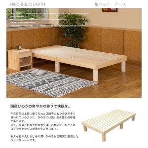 ベッド セミダブルベッド 国産 すのこ ひのき 桧ベッド「アース」セミダブルサイズ gm-shop 02