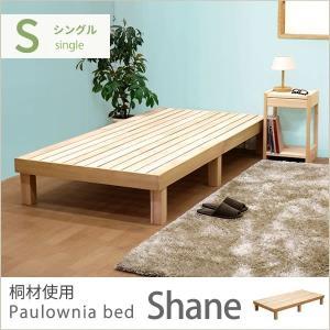 ベッド シングルベッド 国産 すのこ 桐 桐ベッド「シェーン」の写真