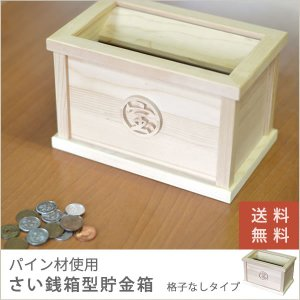 貯金箱 賽銭箱  さい銭箱 国産 木製 賽銭箱型貯金箱 格子なし|gm-shop