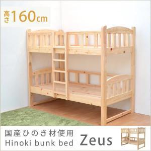 ベッド 2段ベッド 国産 すのこ ひのき 桧2段ベッド「ゼウス」