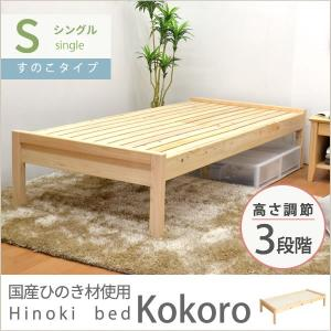 ベッド シングルベッド 国産 すのこ ひのき 桧ベッド「こころ」