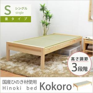 ベッド シングルベッド 国産 畳 ひのき 桧ベッド「こころ」...