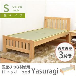 ベッド シングルベッド 国産 畳 ひのき 桧ベッド「やすらぎ...