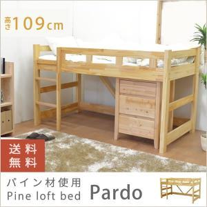 ベッド ロフトベッド 国産 すのこ パイン パインロフトベッド「パルド」