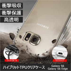 galaxy s6 ケース クリア 耐衝撃 tpu GALAXY S6 Edge ストラップ ダストキャップ SC-05G SC-04G SCV31 軽量 送料無料 スリム 正規品 秋 行楽 [Ringke Fusion]