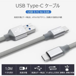 USB Type-C ケーブル 充電ケーブル 1m 100cm 3.1C 3.0A 急速充電対応 高速充電 データ転送 Galaxy Nexus LG 任天堂スイッチ android Ringke USB C Cableの商品画像 ナビ