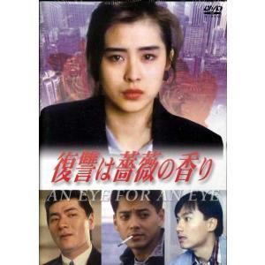復讐は薔薇の香り(DVD)