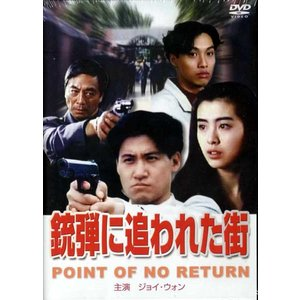銃弾に追われた街(DVD)