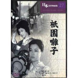 グッドマン - 祇園囃子/溝口健二...
