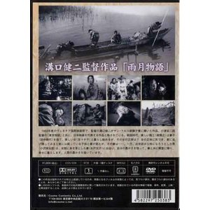 雨月物語/溝口健二,京マチ子,水戸光子(DVD) gman 02