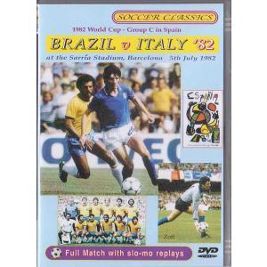 ブラジル vs イタリア/1982年FIF...