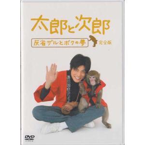 太郎と次郎反省ザルとボクの夢完全版/坂口憲二,笑福亭鶴瓶,本仮屋ユイカ(DVD)|gman
