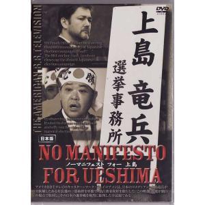 ノーマニフェスト フォー 上島/竜兵会/有吉弘行,土田晃之,上島竜兵/マッコイ斉藤(NO MANIFESTO FOR UESHIMA)(DVD)|gman