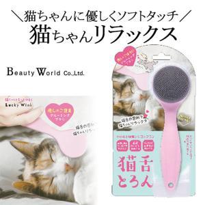 猫舌とろん グルーミングブラシ ペットブラシ 猫ブラシ ブラッシング グルーミング CTT800