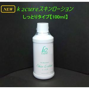 k2cure 保湿スキンローション しっとり 120ml ケイツーキュア