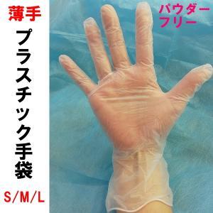 あすつく 薄手プラスチックグローブ パウダーフリー ビニール手袋 100枚 PVCグローブ プラスチ...
