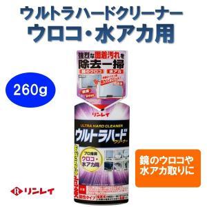 リンレイ ウルトラハードクリーナーウロコ・水アカ用 260g 酸性タイプ
