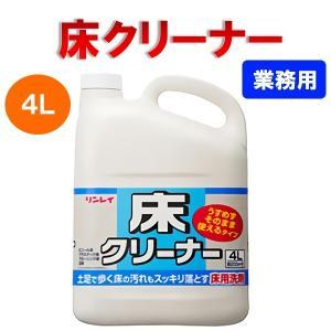 リンレイ 床クリーナー 4リットル 家庭用 事務所用 店舗用 床用洗剤 薄めずそのまま使うタイプ