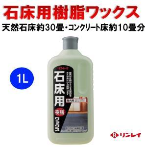 リンレイ 石床用樹脂ワックス 1L 家庭用 屋内用