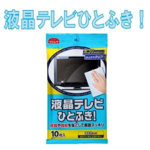 液晶テレビひとふき リンレイ 速乾性タイプ 10枚入り 掃除シート の画像