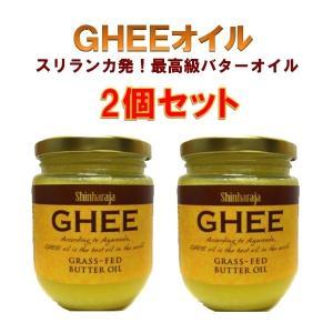 GHEEオイル ギーオイル 2個セット グラスフェッドバターオイル 200gx2 瓶入り