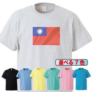 Tシャツ/国旗/台湾/7色/0024a|gmsfactory