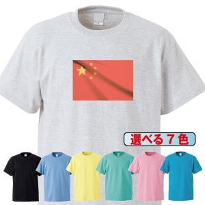Tシャツ/国旗/中国/7色/0025a|gmsfactory