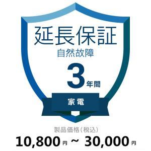 アップルPC3年延長保証 (商品単価) 【1万5百円から3万円まで】 gnet-akiba