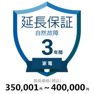 アップルPC3年延長保証 (商品単価) 【35万1円から40万円まで】 gnet-akiba