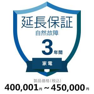 アップルPC3年延長保証 (商品単価) 【40万1円から45万円まで】 gnet-akiba