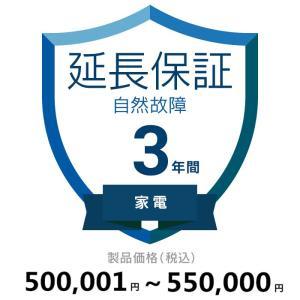 アップルPC3年延長保証 (商品単価) 【50万1円から55万円まで】 gnet-akiba