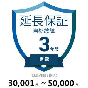 アップルPC3年延長保証 (商品単価) 【3万1円から5万円まで】 gnet-akiba