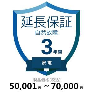 アップルPC3年延長保証 (商品単価) 【5万1円から7万円まで】 gnet-akiba