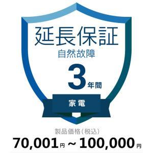アップルPC3年延長保証 (商品単価) 【7万1円から10万円まで】 gnet-akiba