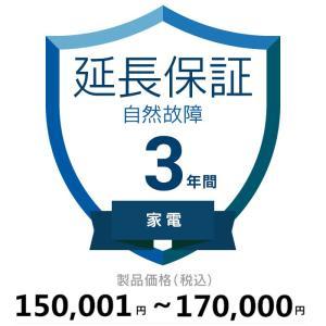 アップルPC3年延長保証 (商品単価) 【15万1円から17万円まで】 gnet-akiba