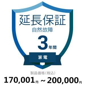 アップルPC3年延長保証 (商品単価) 【17万1円から20万円まで】 gnet-akiba