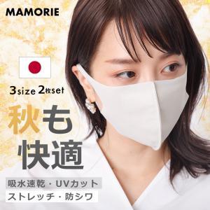 2枚セット 洗える マスク 在庫あり 日本製 洗える ストレッチ マスク 高機能 大人用 子供用 感...